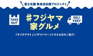 富士北麓飲食店応援プロジェクト